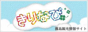 霧島観光情報サイト「きりなび」