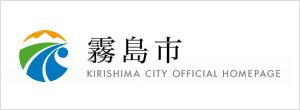霧島市公式ホームページ