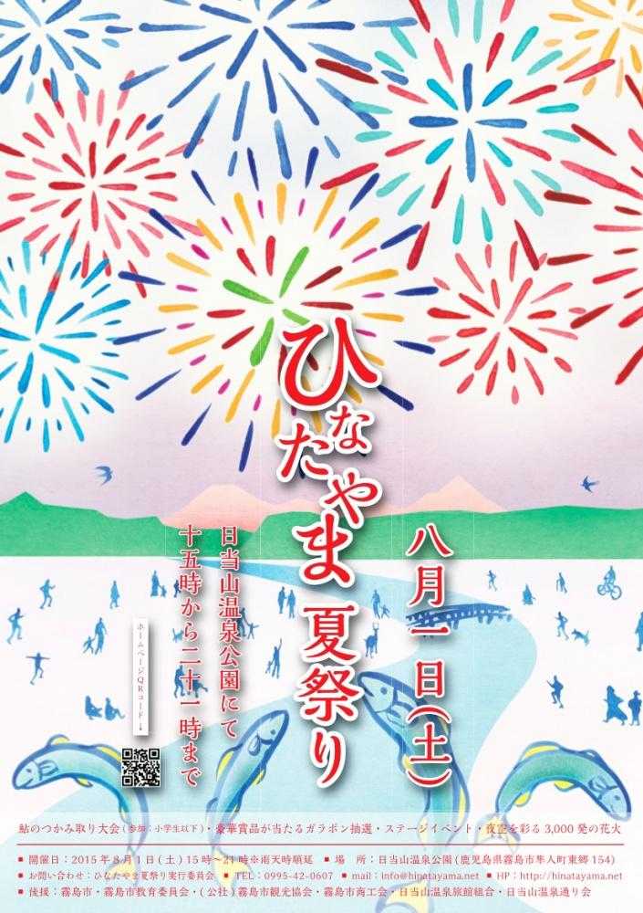 HINATAYAMA_A4_OL